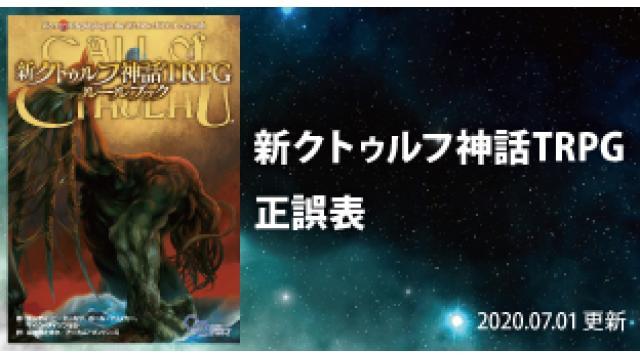 『新クトゥルフ神話TRPG ルールブック』正誤表(Ver.2020.07.01)