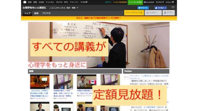 動画学習サービス   第60回心理統計2.1(2)