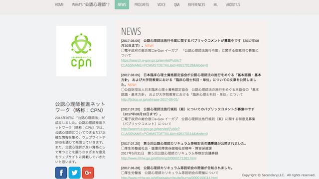公認心理師法施行令案に関するパブリックコメント | 公認心理師推進ネットワーク