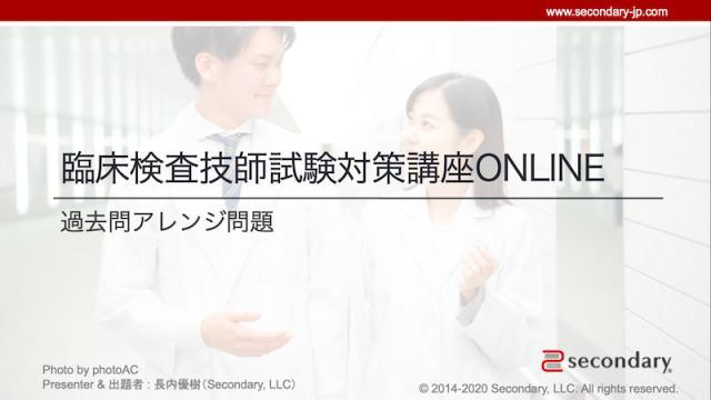 臨床検査技師試験対策講座online