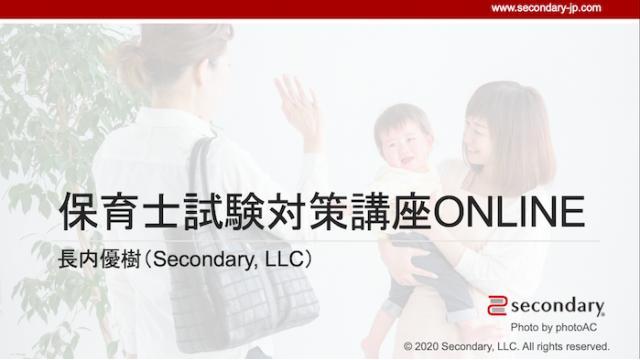 保育士試験対策講座online