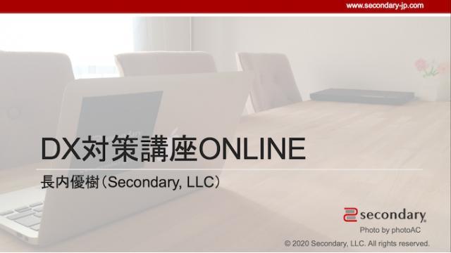 DX対策講座online