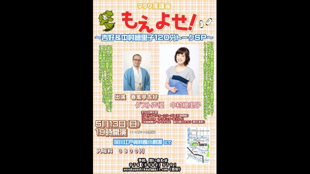 5月のもえよせのゲストは中村繪里子さん!