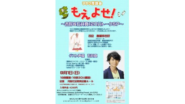 9月もえよせのゲストは石井真さん!