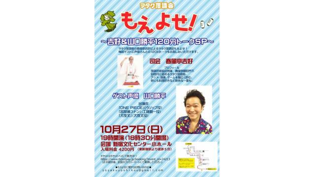 10月のもえよせゲストは山口勝平さん!