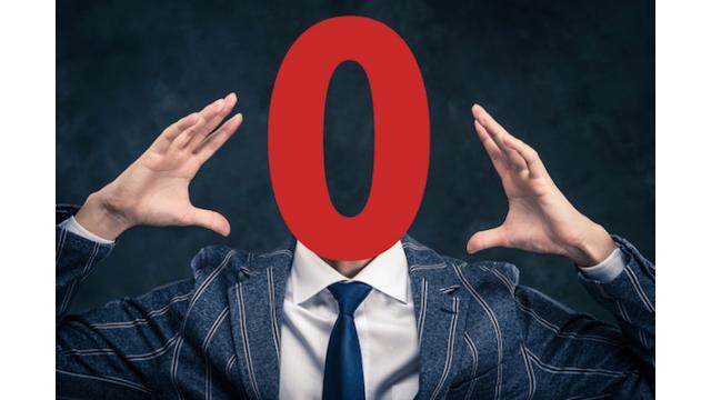 【マンション経営コラム|第68回】自己資金なしでもマンション経営は可能?さまざまなローンを考える
