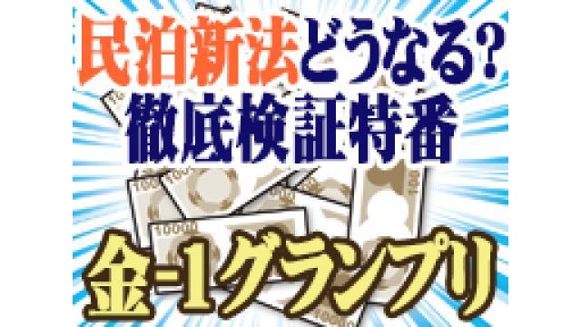 投資商品ナンバー1バトル「金-1グランプリ」【民泊新法どうなる?特番】