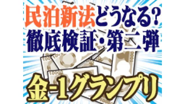 《告知》投資商品ナンバー1バトル「金-1グランプリ」【民泊新法どうなる?特番・第二弾】