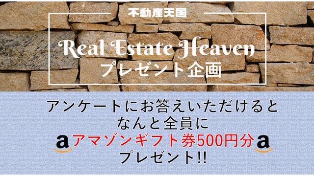 アンケート企画!もれなくアマゾンポイント500円分プレゼント!