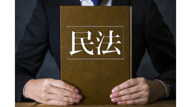 【マンション経営コラム 第241回 】民法改正