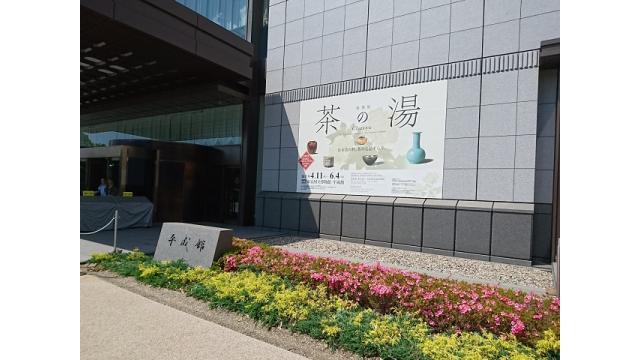 第1回文化レクリエーション…東京国立博物館特別展「茶の湯」