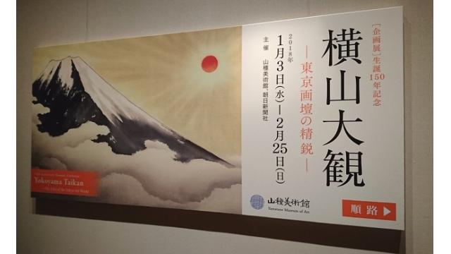 第5回文化レクリエーション…山種美術館「〔企画展〕生誕150年記念 横山大観 ―東京画壇の精鋭―」