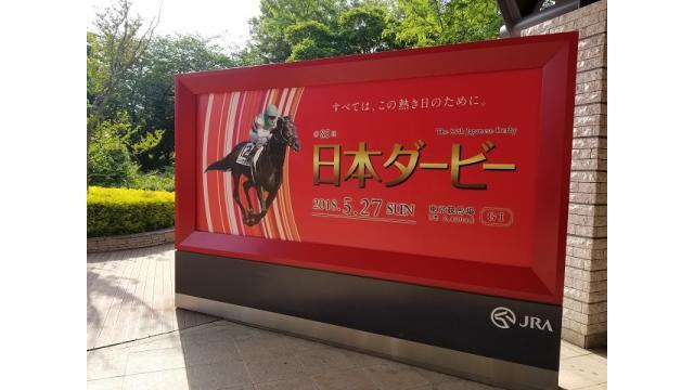 第5回インターバルレクリエーション…第85回東京優駿(日本ダービー)