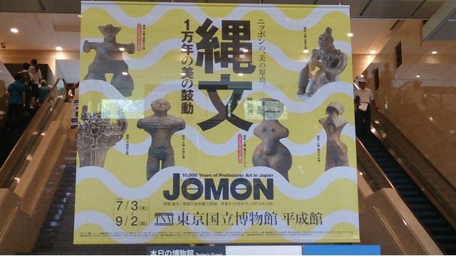 第7回文化レクリエーション…特別展「縄文―1万年の美の鼓動」
