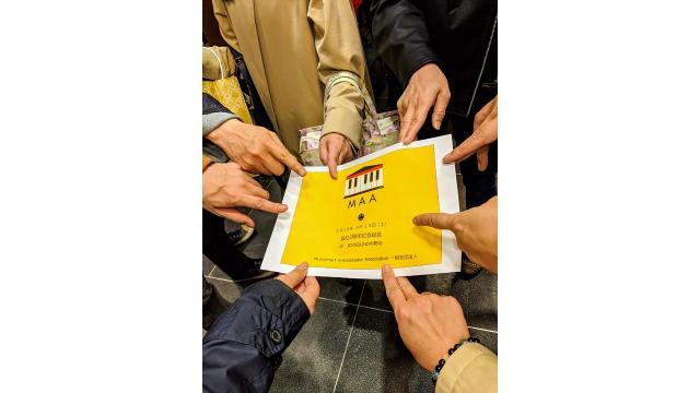 Musiumart Ambassador Association一般社団法人 設立2周年記念総会/プレイアブルカラオケ