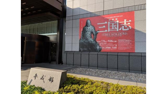 第12回文化レクリエーション…日中文化交流協定締結40周年記念 特別展「三国志」
