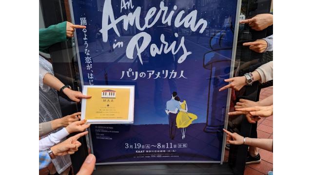 第11回文化レクリエーション…劇団四季ミュージカル「パリのアメリカ人」