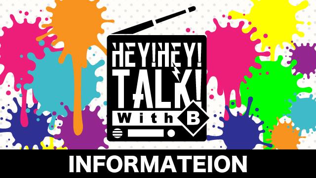 2月16日放送の【HEY!HEY!TALK! With B #11】では、メールを募集中です!
