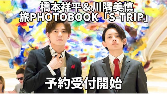 橋本祥平&川隅美慎 旅PHOTOBOOK「S-TRIP」予約受付開始!