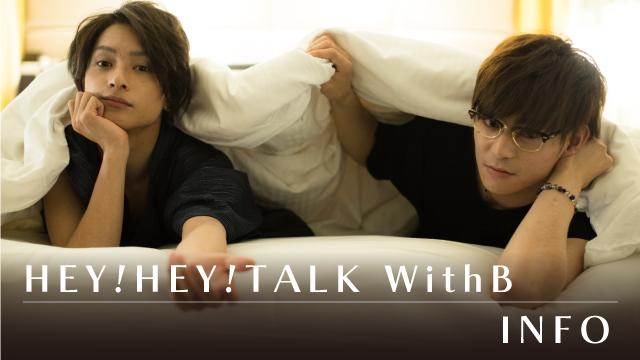 11月6日放送の【HEY!HEY!TALK! With B #21】ではメールを募集中です!