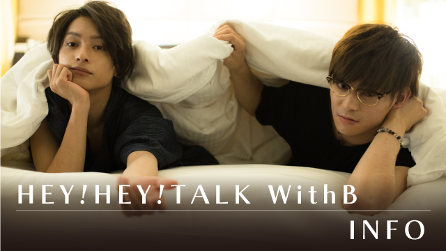 2月26日放送の【HEYB TALK! #24】ではメールを募集中です!