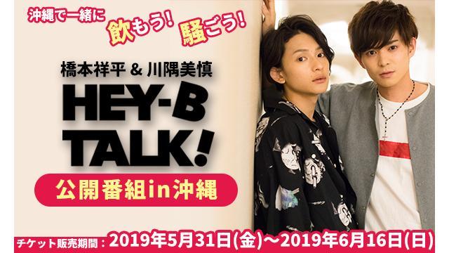 『HEY-B TALK!』沖縄公開番組チケット申し込み開始のお知らせ【6月16日〆切】