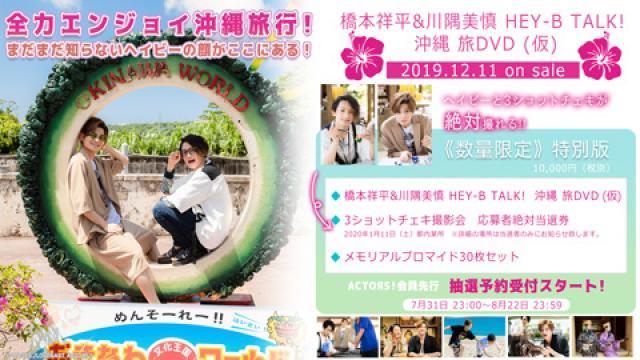 『HEY-B TALK!』沖縄DVDが発売!チャンネル会員先行抽選申込開始のお知らせ【8月22日〆切】