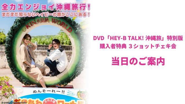 HEY-B TALK! 沖縄旅DVD特別版 購入者対象3ショットチェキ撮影会のご案内