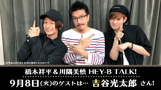 9月8日放送の【HEY-B TALK!】ではメールを募集中です!