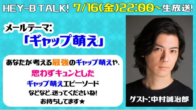 今夜放送の【HEY-B TALK!】では引き続きメールを募集中です!