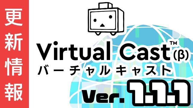 [5/11更新]バーチャルキャスト ver1.1.1 更新内容まとめ