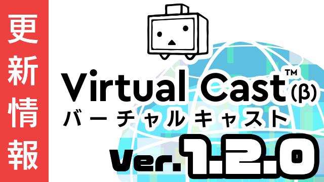 [5/28更新]バーチャルキャスト ver1.2.0a 更新内容まとめ
