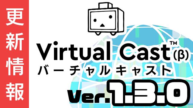[7/31更新]バーチャルキャスト ver1.3.0 リリース