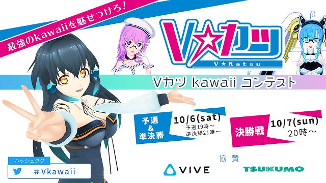 Vカツkawaiiコンテスト参加者募集!