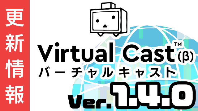[10/11更新]バーチャルキャスト ver1.4.0a リリース