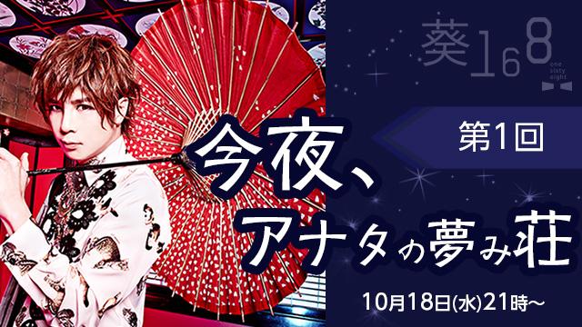 葵-168-の公式チャンネル『「今夜、アナタの夢み荘」開設記念特番』放送決定!