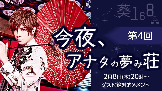 葵-168-の公式チャンネル「今夜、アナタの夢み荘」4回目の放送が決定!ゲストは絶対的メメント