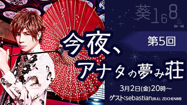 3月2日(金)20時より、第5回「今夜、アナタの夢み荘」放送決定!ゲストはsebastian(BULL ZEICHEN88)