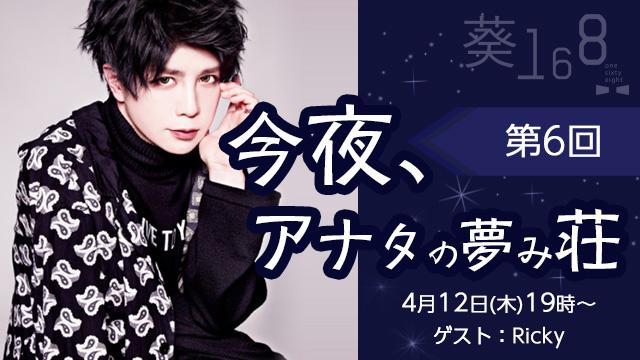 4月12日(木)19時より、第6回「今夜、アナタの夢み荘」放送決定!ゲストはRicky