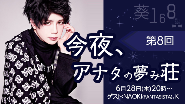 6月28日(木)20時より、第8回「今夜、アナタの夢み荘」放送決定!ゲスト:NAOKI (FANTASISTA)とKが登場!!