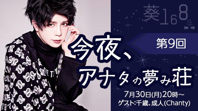 7月30日(月)20時より、第9回「今夜、アナタの夢み荘」放送決定!ゲスト:千歳、成人(Chanty)が登場!!
