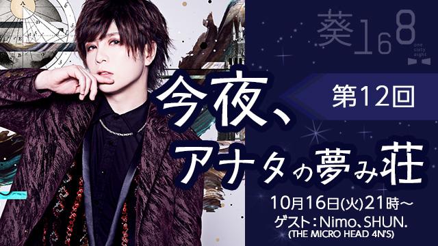 10月16日(火)21時より、第12回「今夜、アナタの夢み荘」放送決定!ゲストはNimoとSHUN.(THE MICRO HEAD 4N'S)が登場!