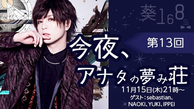 11月15日(木)21時より、第13回「今夜、アナタの夢み荘」放送決定!ゲストはsebastian(BULL ZEICHEN88)、NAOKI(ex-Kagrra, / FANTASISTA)、YUKI(Versailles)、IPPEI(絶対的メメント / ex-FEEL)が登場!