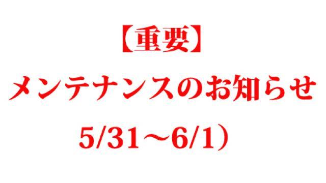 【重要】メンテナンスのお知らせ(5/31~6/1)
