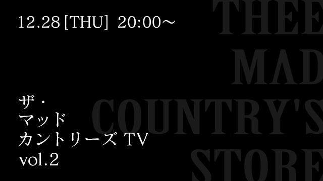 12月28日(木)「ザ・マッドカントリーズTV vol.2」放送決定!