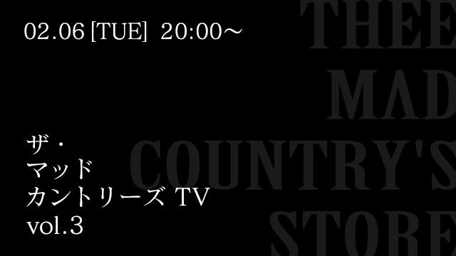 2月6日(火)「ザ・マッドカントリーズTV vol.3」放送決定!ゲスト:rui(Develop One's Faculties)