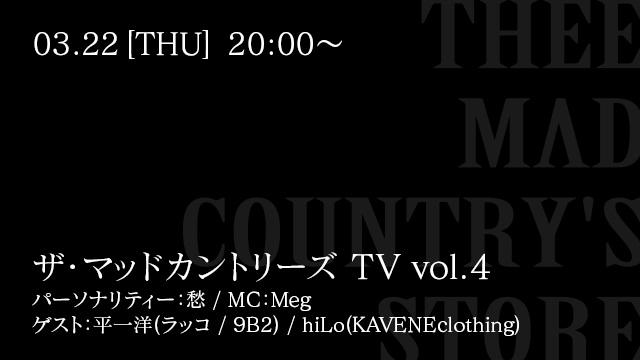 3月22日(木)「ザ・マッドカントリーズTV vol.4」放送決定!ゲスト:平一洋(ラッコ/9B2)/hiLo(KAVANE Clothing)