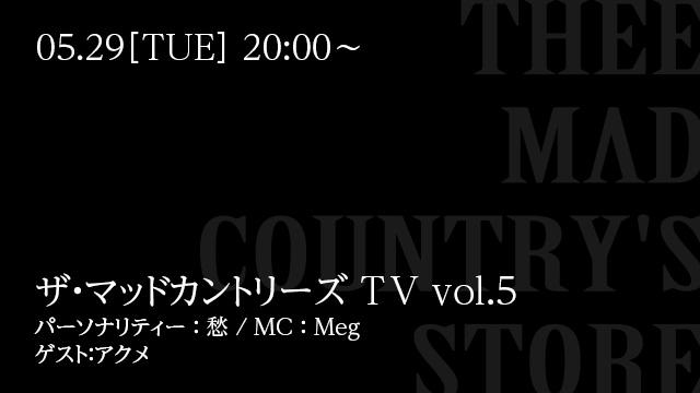5月29日(火)「ザ・マッドカントリーズTV vol.5」放送決定!ゲスト:アクメ