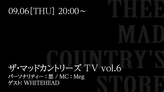 9月6日(木)「ザ・マッドカントリーズTV vol.6」放送決定!ゲスト:WHITEHEAD
