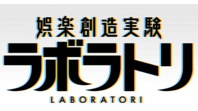 「娯楽創造実験ラボラトリ」チャンネル開設のお知らせ
